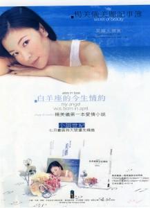jessica magazines0067